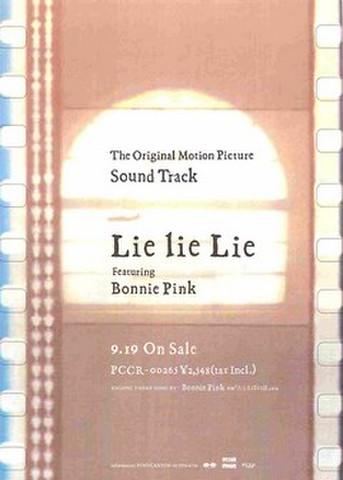 映画チラシ: Lie Lie Lie(PONYCANYON発行・サントラ広告)
