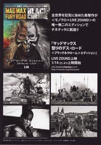 映画チラシ: マッドマックス 怒りのデス・ロード ブラック&クロームエディション(チネチッタ・LIVE ZOUND上映)