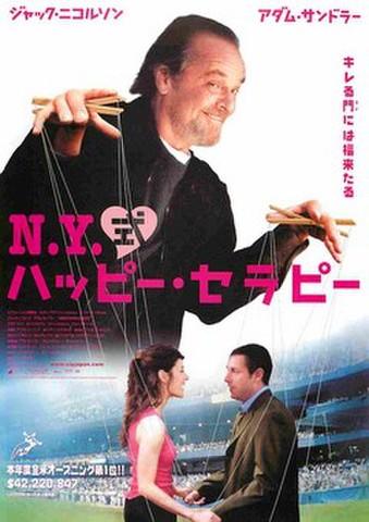 映画チラシ: N.Y.式ハッピー・セラピー