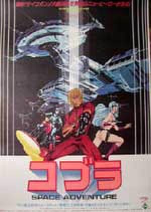 映画ポスター0170: コブラ