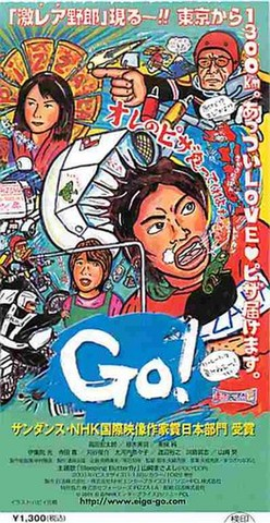 Go!(高田宏太郎)(半券)