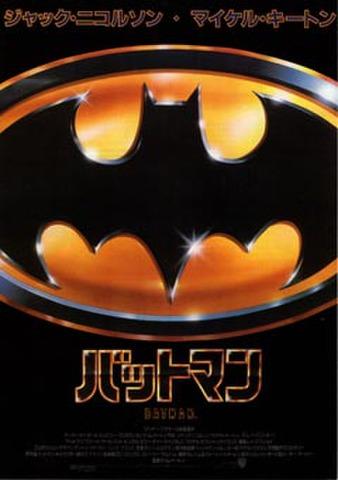 映画チラシ: バットマン(題字あり)