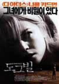 韓国チラシ031: ドッグヴィル