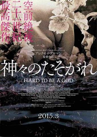 映画チラシ: 神々のたそがれ(邦題1行)