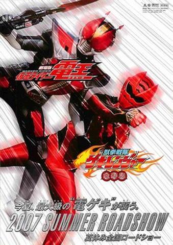 映画チラシ: 仮面ライダー電王/獣拳戦隊ゲキレンジャー(縦・2007 SUMMER ROADSHOW)