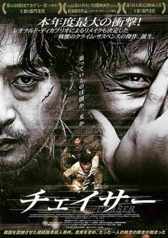映画チラシ: チェイサー(韓国)