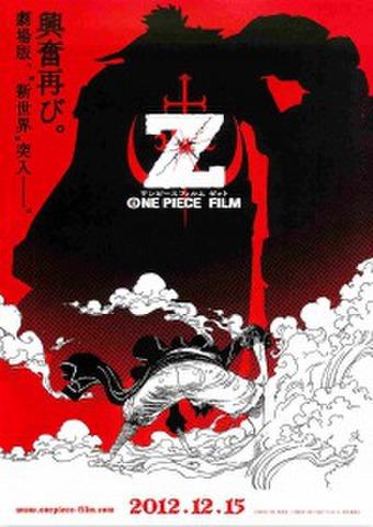 映画チラシ: ワンピースフィルムZ(題字上)