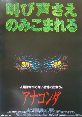 映画ポスター1739: アナコンダ