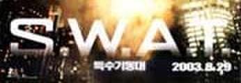 韓国チラシ086: S.W.A.T
