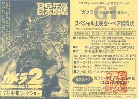 ガメラ 大怪獣空中決戦(試写状・単色・ガメラ2公開記念上映会)