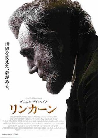 映画チラシ: リンカーン(スティーブン・スピルバーグ)(白地)