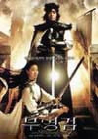 韓国チラシ332: 無影剣 Shadowless Sword