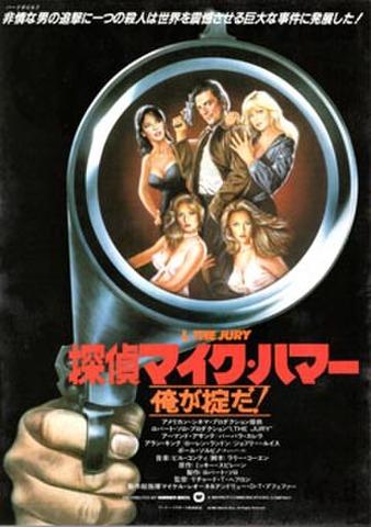 映画チラシ: 探偵マイク・ハマー 俺が掟だ!
