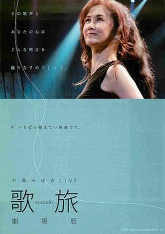映画チラシ: 中島みゆきLIVE 歌旅
