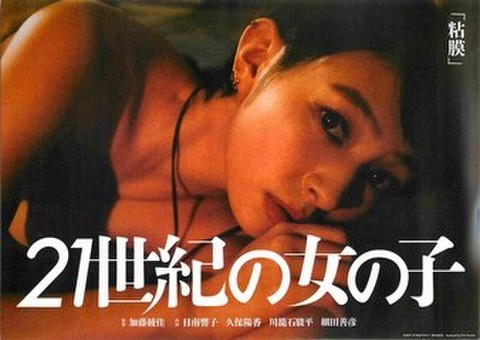 映画チラシ: 21世紀の女の子(「粘膜」)