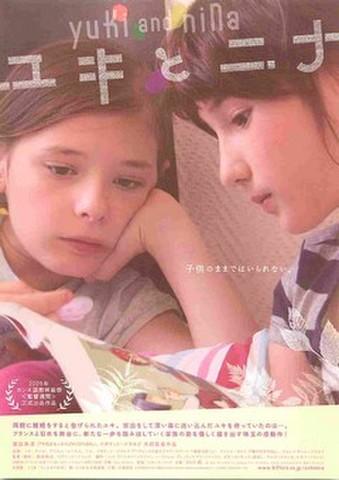 映画チラシ: ユキとニナ(題字上)