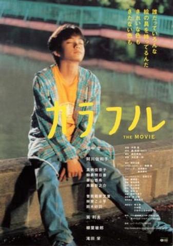 映画チラシ: カラフル(田中聖)(小型・ポストカード)