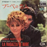EPレコード198: ブーベの恋人