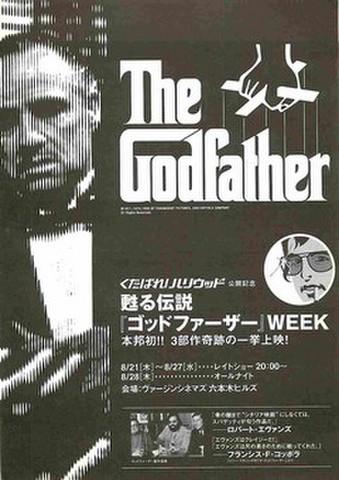 映画チラシ: くたばれハリウッド公開記念・蘇る伝説「ゴッドファーザー」WEEK(単色)