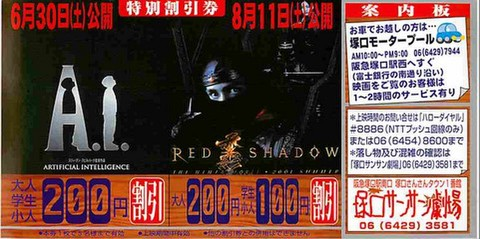 A.I./RED SHADOW 赤影(割引券)