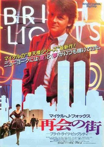映画チラシ: 再会の街 ブライトライツ・ビッグシティ