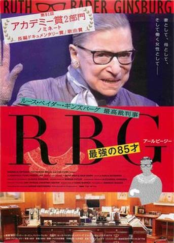 映画チラシ: RBG 最強の85才