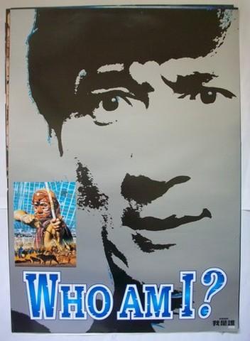 映画ポスター1125: WHO AM I ?