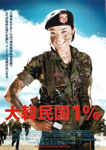 映画チラシ: 大韓民国1%