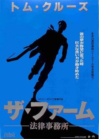 映画チラシ: ザ・ファーム 法律事務所(題字銀)