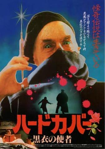 映画チラシ: ハードカバー 黒衣の使者