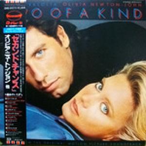 LPレコード147: セカンド・チャンス