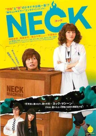 映画チラシ: NECK ネック(クレジット上)
