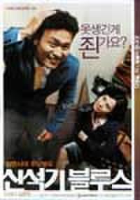 韓国チラシ493: シン・ソッキブルース