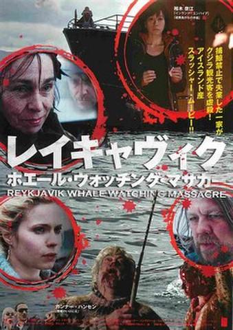 映画チラシ: レイキャヴィク ホエール・ウォッチング・マサカー