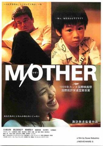 映画チラシ: M/OTHER(人物あり・裏面題字左下)