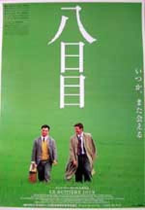 映画ポスター0110: 八日目