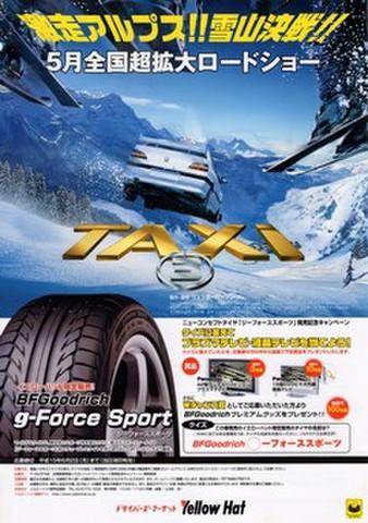 映画チラシ: TAXi3(A4判・Yellow Hatタイアップ)