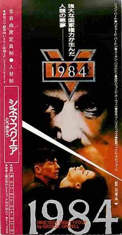1984(半券)