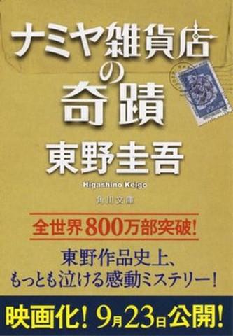 映画チラシ: ナミヤ雑貨店の奇蹟(小型・4枚折・角川文庫広告)
