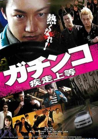 映画チラシ: ガチンコ 喧嘩上等/疾走上等(2枚折)