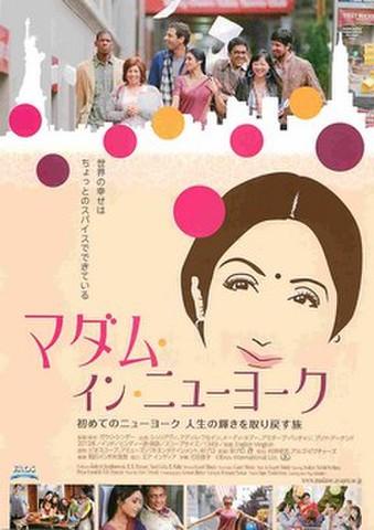 映画チラシ: マダム・イン・ニューヨーク