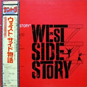 LPレコード100: ウェストサイド物語