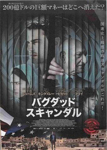 映画チラシ: バグダッド・スキャンダル