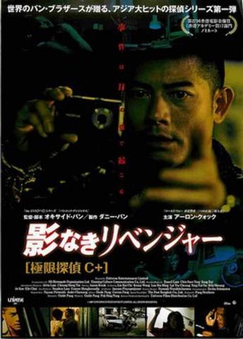 映画チラシ: 影なきリベンジャー 極限探偵C+