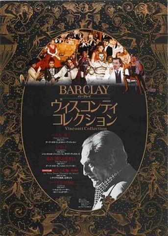 映画チラシ: 【ルキノ・ヴィスコンティ】BARCLAYヴィスコンティ・コレクション