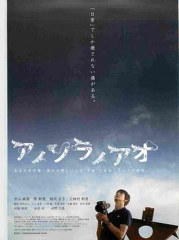 映画チラシ: アノソラノアオ