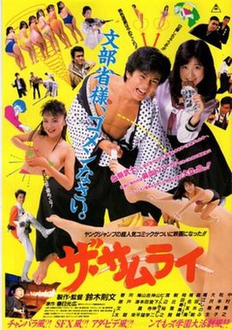 映画チラシ: ザ・サムライ/童貞物語(2枚折)