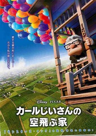 映画チラシ: カールじいさんの空飛ぶ家(2枚折)