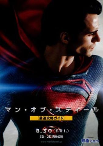 映画チラシ: マン・オブ・スティール(3枚折)