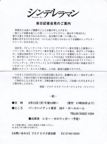 シンデレラマン(試写状・単色・2枚折・来日記者会見のご案内)